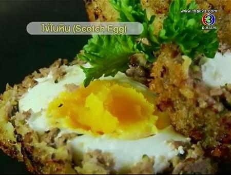 ดูละครย้อนหลัง ไข่ในหิน (Scotch Egg)