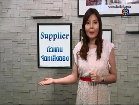 ดูละครย้อนหลัง Supplier = ตัวแทนจัดหาสิ่งของ