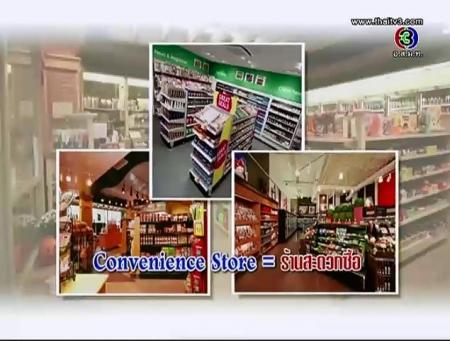 ดูละครย้อนหลัง Convenience Store = ร้านสะดวกซื้อ
