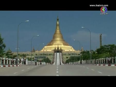 ดูละครย้อนหลัง อดีต ปัจจุบัน สู่อนาคตพม่า ตอน 1