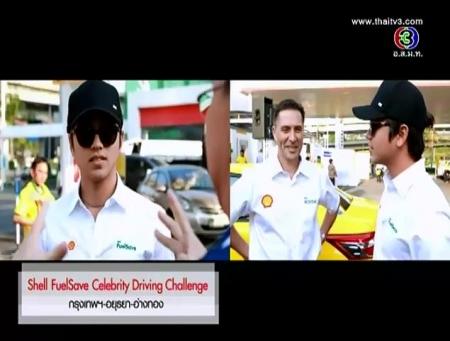 ดูรายการย้อนหลัง Shell FuelSave Celebrity Driving Challenge