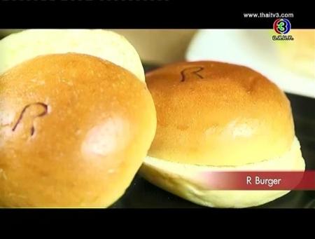 ดูละครย้อนหลัง ร้าน R Burger ท่าอากาศยานสุวรรณภูมิ