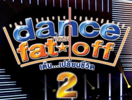 ดูรายการย้อนหลัง เปิดตัวผู้เข้าแข่งขัน Dance Your Fat Off Season 2