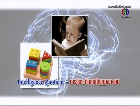 ดูละครย้อนหลัง Intelligence Quotient (IQ) = การวัดระดับสติปัญญาของคน
