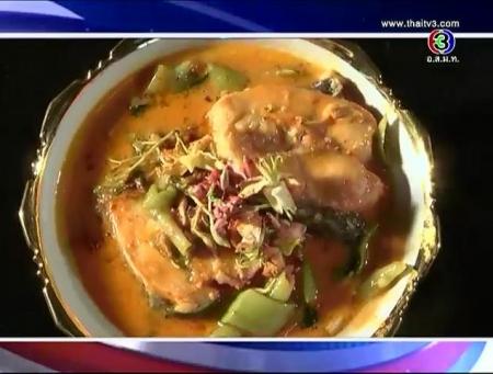 แกงชักส้มดอกมะขาม จากโรงเรียนศิลปศาสตร์อาหารไทย มล.พวง ทินกร