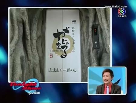 ดูรายการย้อนหลัง โอกินาว่า ประเทศญี่ปุ่น