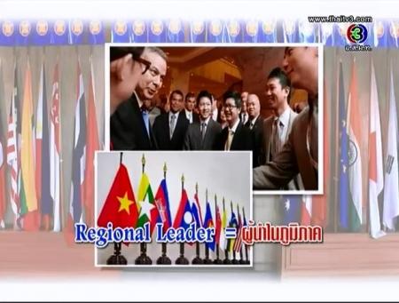 ดูละครย้อนหลัง Regional Leader = ผู้นำในภูมิภาค