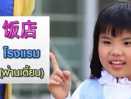 ดูรายการย้อนหลัง คำว่า โรงแรม ในภาษาจีน กับน้องสายรุ้ง