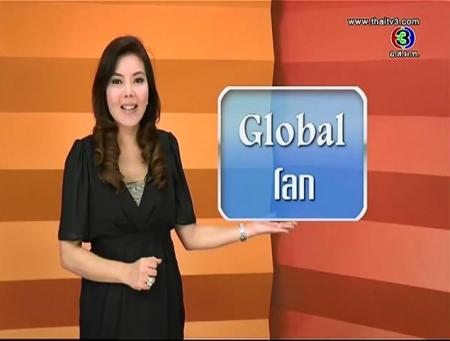 ดูละครย้อนหลัง Global = โลก