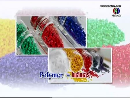 ดูละครย้อนหลัง Polymer = โพลิเมอร์
