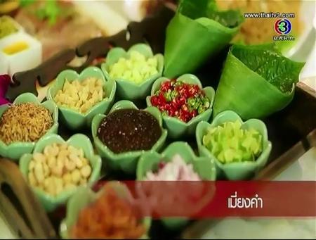 ดูรายการย้อนหลัง Siam Cuisine Restaurant