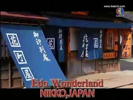 ดูละครย้อนหลัง Edo Wonderland, Nikko, Japan