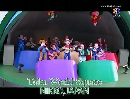 ดูละครย้อนหลัง Tobu World Square, Nikko, Japan