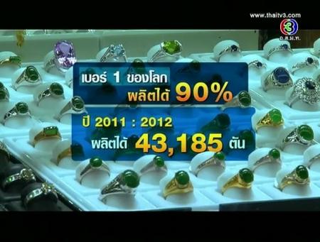 ดูละครย้อนหลัง สัมพันธ์ ไทย-พม่า พัฒนาแหล่งอัญมณี