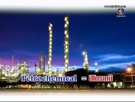 ดูละครย้อนหลัง Petrochemical = ปิโตรเคมี