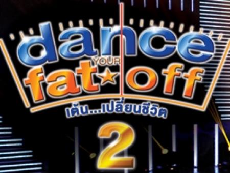 ดูรายการย้อนหลัง แข่งขัน Dance Your Fat Off Season 2