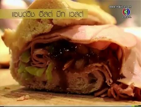ดูละครย้อนหลัง แซนด์วิช อีสต์ มีท เวสต์