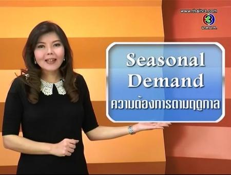 ดูละครย้อนหลัง Seasonal Demand = ความต้องการตามฤดูกาล