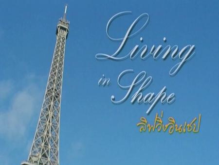 ดูรายการย้อนหลัง Living in Shape in Paris