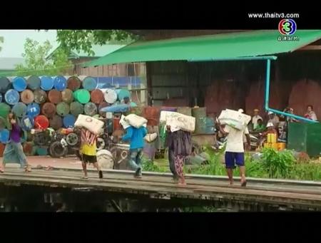 ดูละครย้อนหลัง อย่ามองข้ามตลาดแรงงานพม่า