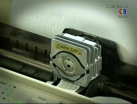 ดูละครย้อนหลัง เครื่องพิมพ์อักษรเบล