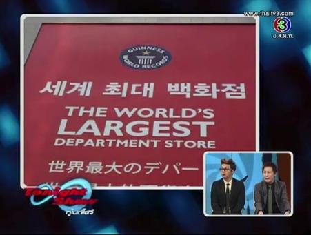ดูรายการย้อนหลัง เมืองปูซาน ประเทศเกาหลี