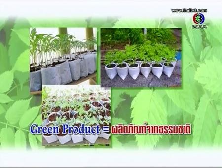 ดูละครย้อนหลัง Green Product = ผลิตภัณฑ์จากธรรมชาติ