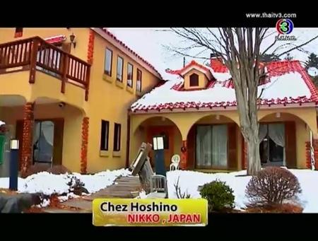 ดูละครย้อนหลัง Chez Hoshino, Nikko Lakeside Hotel - Nikko, Japan