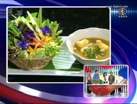 แกงพริกขี้หนูเนื้อปลาใบยี่หร่า  ร้านนาจอาหารไทย