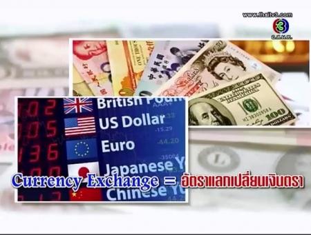 ดูละครย้อนหลัง Currency Exchange = อัตราแลกเปลี่ยนเงินตรา