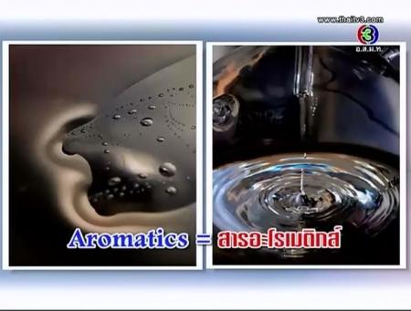 ดูละครย้อนหลัง Aromatics = สารอะโรเมติกส์
