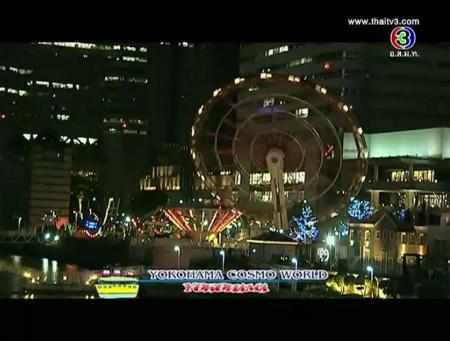 ดูละครย้อนหลัง Royal Wing, Yokohama Cosmo World