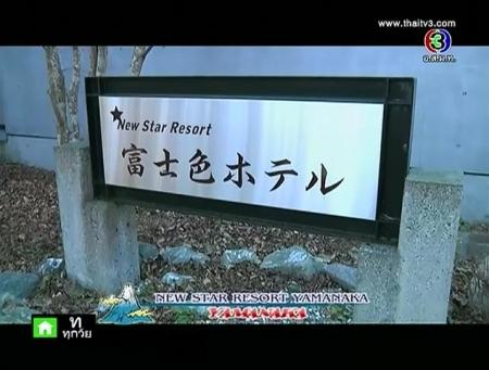 ดูละครย้อนหลัง New Star Resort Yamanaka