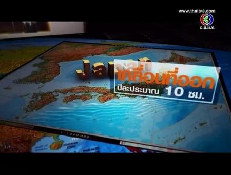 ดูละครย้อนหลัง เอเชีย เรื่องที่คนไทยต้องรู้ ตอน 1