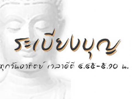 """ดูรายการย้อนหลัง """" พรดีปีใหม่ไทย """" โดย พระอาจารย์ประสงค์ ปริปุณโณ"""