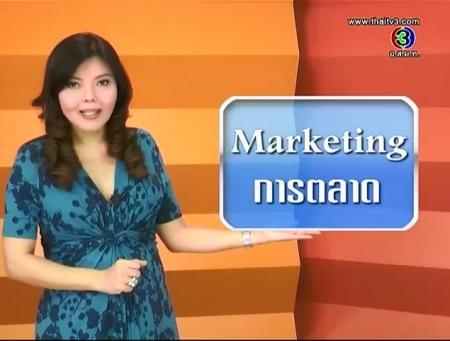 ดูละครย้อนหลัง Marketing = การตลาด