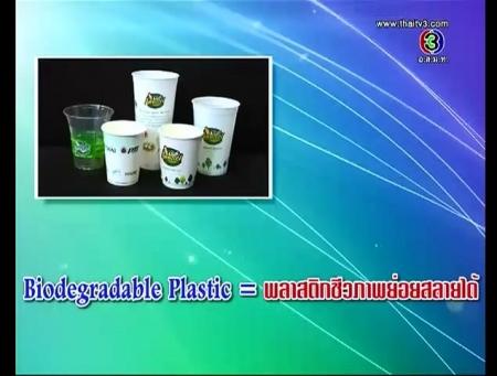ดูละครย้อนหลัง Biodegradable Plastic = พลาสติกชีวภาพย่อยสลายได้