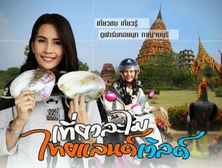 ดูรายการย้อนหลัง เที่ยวชม เที่ยวรู้ ดูฟาร์มหอยมุก กาญจนบุรี