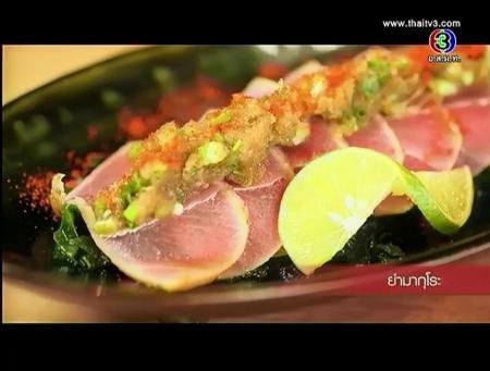 ดูรายการย้อนหลัง ร้านอาหาร Teppan Sushi & Grill สาขาภูเก็ต