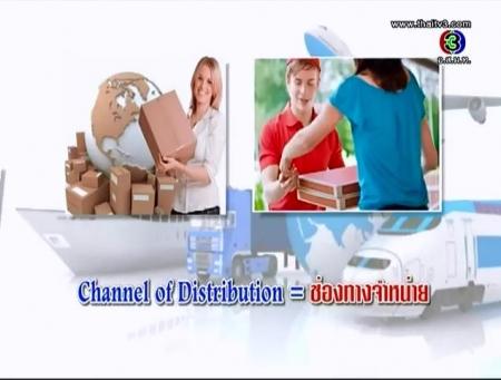 ดูละครย้อนหลัง Channel of Distribution = ช่องทางจำหน่าย