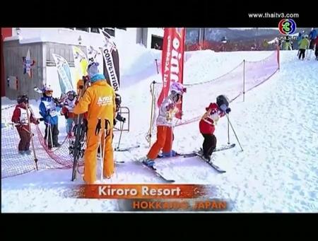 ดูละครย้อนหลัง Kiroro Resort, Hokkaido Japan