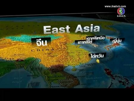 ดูละครย้อนหลัง ความยิ่งใหญ่ของเอเชียตะวันออก