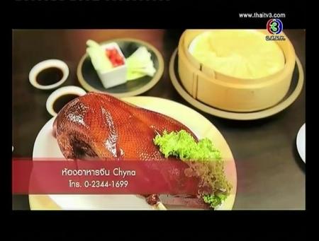ดูรายการย้อนหลัง ห้องอาหารจีน Chyna