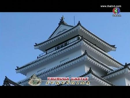 ดูละครย้อนหลัง Tsuruga Castle, Fukushima