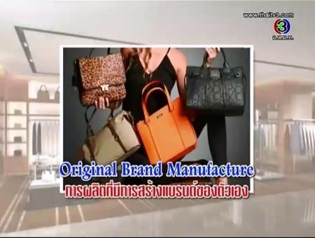 ดูละครย้อนหลัง Original Brand Manufacture (OBM) = การผลิตที่มีการสร้างแบรนด์ของตัวเอง