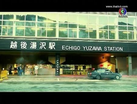 ดูละครย้อนหลัง Echigo Yuzawa Station