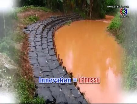 ดูละครย้อนหลัง Innovation = นวัตกรรม