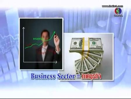 ดูละครย้อนหลัง Business Sector = ภาคธุรกิจ