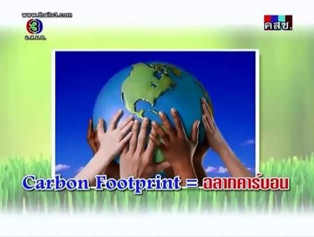 ดูละครย้อนหลัง Carbon Footprint = ฉลากคาร์บอน