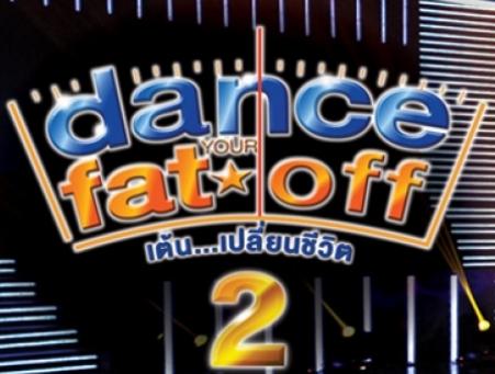 ดูรายการย้อนหลัง Dance Your Fat Off Season 2 รอบชิงชนะเลิศ